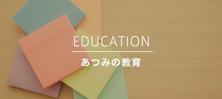 あつみの教育